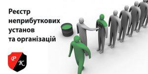 Новий реєстр неприбуткових організацій