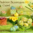 Шановні друзі та колеги ! Знагоди світлого Христового Воскресіння щиро вітаємоВас,Вашіродини і всіхдорогихВашому серцюлюдей. Бажаємо міцного здоров'я, людського щастя, злагоди і спокою, мирного неба над головою, успіхів у здійсненніусіхВашихдобрихнамірів і […]